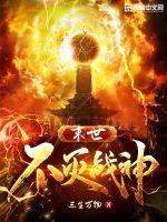 末世不滅戰神